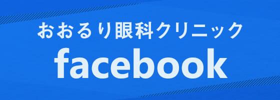 おおるり眼科クリニック Facebook